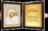 Набор для вышивания бисером НОВА СЛОБОДА арт.СМ7002 Богородица Казанская 7х10 см