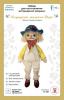 КЛ.70100 Набор для изготовления интерьерной игрушки SOVUSHKA арт.17-501 Огородный мальчик Федя 46 см