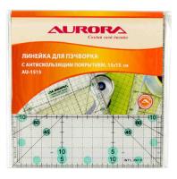 Линейка для пэчворка Aurora AU-1515 15х15см антискользящая