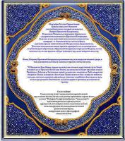 Набор для вышивания хрустальными бусинами ОБРАЗА В КАМЕНЬЯХ арт. 7732 Покрова Пресвятой Богородицы 27,3х31,2 см