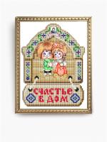 Рисунок на ткани СЛАВЯНОЧКА арт. КС-149 Счастье в дом А5 (с иконой) 13х17 см