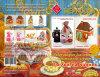 Набор выкроек для изготовления текстильных грелок на чайник и френч-пресс арт.ПГЧ-В3 'Чайный домик' Чаепитие
