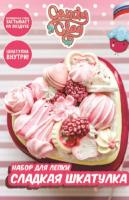 FL.11-0022 FLEUR Candy Clay Масса для лепки Набор 'Сладкая шкатулка'