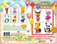 Набор выкроек для изготовления игрушек из фетра арт.ПФД-В1 Мышка, Совушка, Котёнок Рыжик, Панда